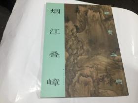 煙江疊嶂---國寶在線【大16開全彩銅版紙精印 .5折   2011年4印