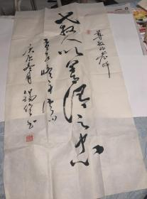 王錫倫書法作品一張