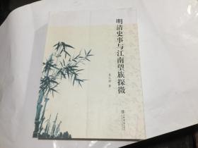 明清史事與江南望族探微