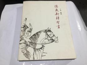 德藏新疆壁畫 (16開近95品)