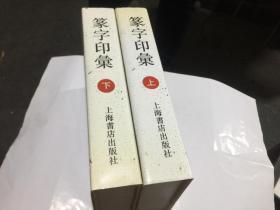 篆字印匯(16開精裝上、下全2冊) 近全新