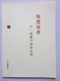 天一閣藏書畫珍品選【周律之簽名本】【稀缺本】