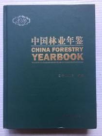 《2016中國林業年鑒》 附光盤