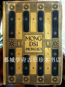 魏(衛)禮賢德文譯解《孟子》(德國德得利藏板)RICHARD WILHELM: MONG DSI (MONG KO)