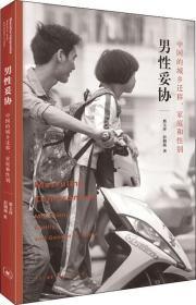 男性妥協:中國的城鄉遷移、家庭和性別