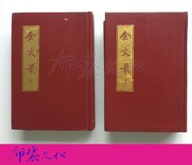 金文最 上下 中華書局1990年初版僅印1400冊