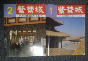紫禁城 1980年第1期 第2期合售
