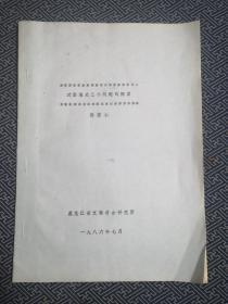 對渤海國史三個問題的探索