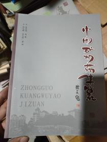 中國礦物藥集纂
