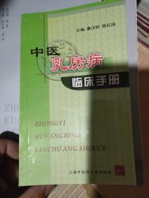 中醫乳房病臨床手冊