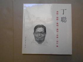 丁聰:漫畫,插圖,素描,速寫,肖像,設計集》1996年初版僅 12開精裝 印3千冊