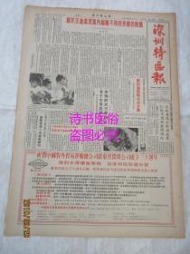 老報紙:深圳特區報 1986年7月1日 第1019期(1-4版)——關于正確處理黨內兩種不同的矛盾的問題、在改革中前進:慶祝中國共產黨成立六十五周年、澳門工業趨向多元化