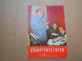 《人民畫報》1971年第10期(紀念中國共產黨誕生五十周年特輯)林像完好(包老包真)