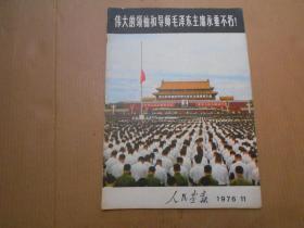 人民畫報 1976年第11期(偉大領袖和導師毛主席永垂不朽)