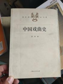 專題史系列叢書——中國戲曲史