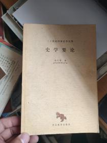 史學要論(二十世紀中國史學名著).。