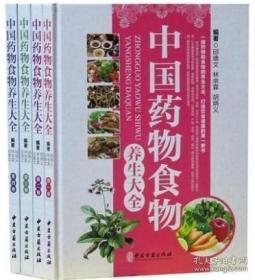 中國藥物食物養生大全(16開精裝 全四冊)