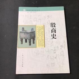 細講中國歷史叢書·殷商史