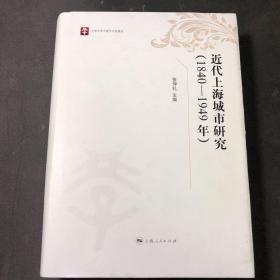 近代上海城市研究 : 1840-1949年