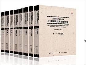 美國國家檔案館館藏中國抗戰歷史影像全集(16開精裝 全30冊 原箱裝)