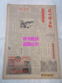 老報紙:深圳特區報 1986年7月12日 第1031期(1-4版)——王錫爵在四川、建立服務型的人才管理體系、包玉剛成為渣打銀行最大股東