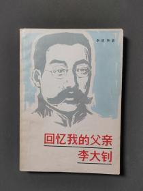 回憶我的父親李大釗 81年一版一印 好品!
