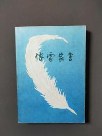 傅雷家書(增補本)