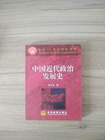 中國近代政治發展史