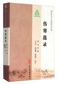 傷寒選錄(100種珍本古醫籍校注集成 全一冊)