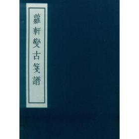 蘿軒變古箋譜(8開精裝 全二冊)
