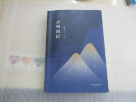 老殘游記  (清  劉鶚著     三泰出版社