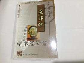 婦科名家龐泮池學術經驗集(申江醫萃續集)
