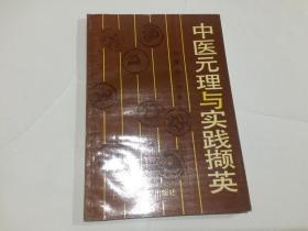 中醫元理與實踐擷英 (中醫書)