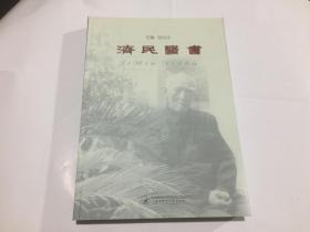 濟民醫書(張谷才獨家驗方與經驗,16開557頁,1版1印僅印2218冊)