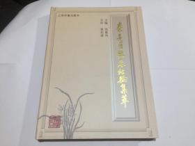 秦亮甫臨床經驗集萃 16開精裝1印