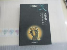 中國審美文化史 (秦漢魏晉南北朝卷)