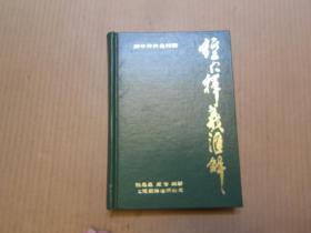 《經穴釋義匯解》(附:中外穴名對照)硬精裝 印500冊(張晟星簽名贈送本)