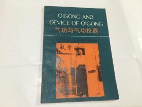 《氣功與氣功儀器》儲維忠編著 上海中醫學院出版社