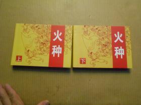 《火種》連環畫 (上下二冊全)32開 大精裝 初版僅印3500冊
