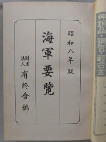 【孔網孤本】1933年 廣瀨彥太著《海軍要覽》精裝一冊全!大量插圖介紹日軍的海軍,海軍的軍艦、兵器、太平洋問題的解決、列國海軍政策、美國、英國、德國海軍、滿洲國、航空等