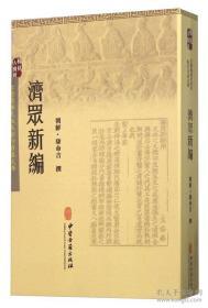 濟眾新編(古醫籍稀見版本影印存真文庫 全一冊)