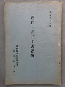 【孔網孤本】1937年 滿洲輸入組織聯合會 商業研究部《滿洲的橡膠靴》(《滿洲に於ける護謨靴》)一冊全!介紹滿洲橡膠靴的供應和需求、生產、品牌、銷售市場等