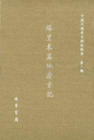 中國早期考古調查報告(第二輯 16開精裝 全五冊 原箱裝)