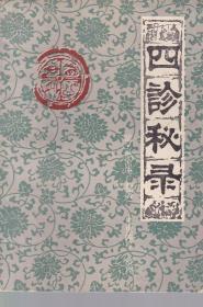 四診秘錄正版原版書8品40