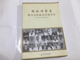 授業傳薪集:曙光名醫臨證經驗薈萃
