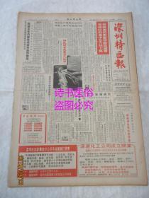 老報紙:深圳特區報 1986年7月15日 第1033期(1-4版)——我國五年內要完成城市經濟體改、美國實用信息技術面面觀、韜奮在梅縣僑鄉