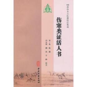 傷寒類證活人書(100種珍本古醫籍校注集成 全一冊)