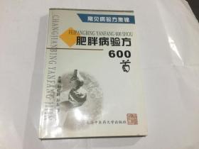 肥胖病驗方600首/常見病驗方集錦