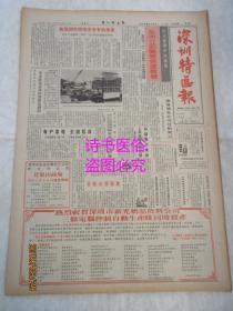 老報紙:深圳特區報 1986年7月18日 第1036期(1-4版)——我國頒布核電安全有關規定、不尚空談埋頭實干:深圳中醫外科雜病醫院見聞之二、印度尼西亞金融改革