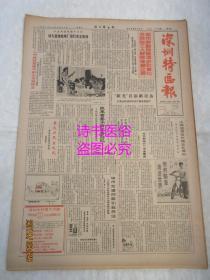 老報紙:深圳特區報 1986年7月20日 第1039期(1-4版)——我市勞動保險逐步社會化 合同制工人解除后顧之憂、他將騎車周游世界、香港建筑業采取新措施